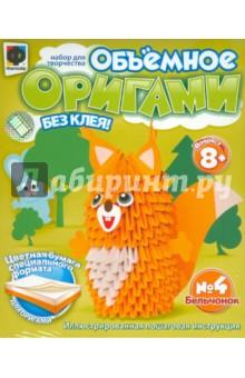 """Объемное оригами №4 """"Бельчонок"""" (956004)"""