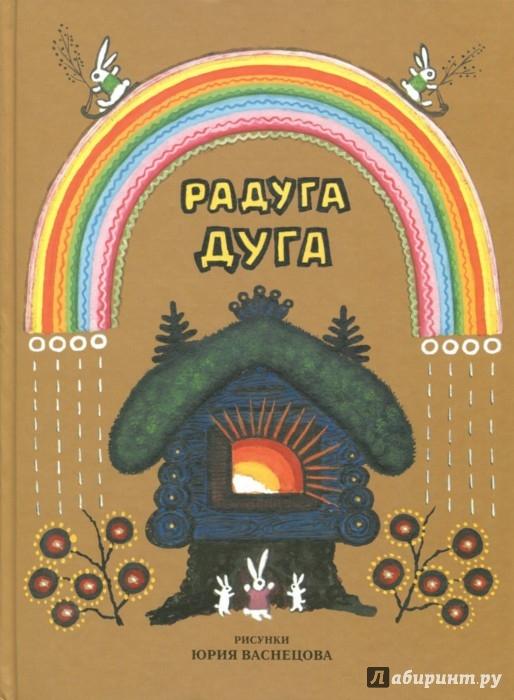 Иллюстрация 1 из 77 для Радуга-дуга. Песенки, потешки, прибаутки - Булатов, Колпакова, Карнаухова | Лабиринт - книги. Источник: Лабиринт
