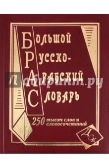 Большой русско-арабский словарь. 250 000 слов и словосочетаний