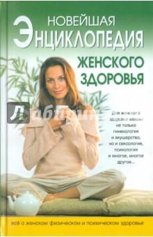 Новейшая энциклопедия женского здоровья уроки женского здоровья dvd