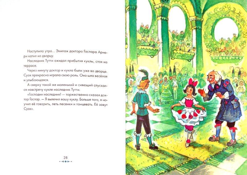 Иллюстрация 1 из 10 для Три толстяка - Юрий Олеша | Лабиринт - книги. Источник: Лабиринт