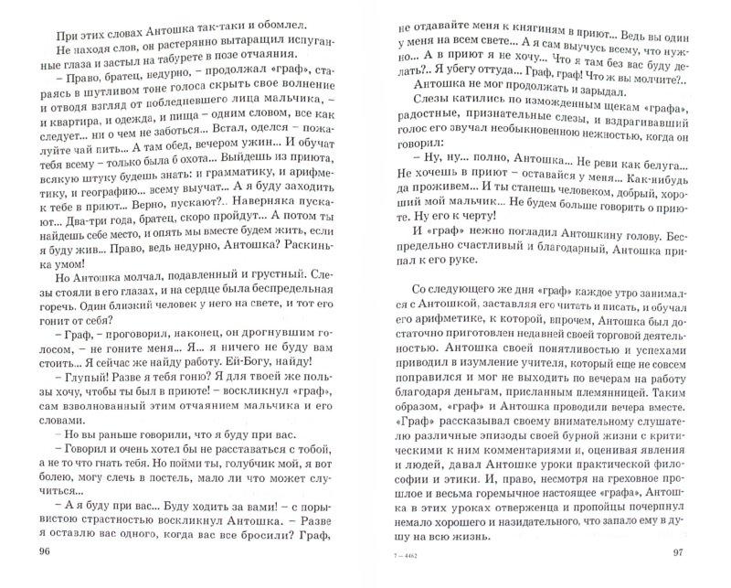 Иллюстрация 1 из 11 для История одной жизни - Константин Станюкович | Лабиринт - книги. Источник: Лабиринт