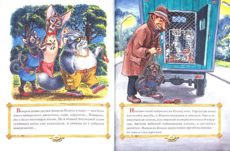 Иллюстрация 1 из 15 для Как кот и пес раскрыли заговор - Елена Хорватова | Лабиринт - книги. Источник: Лабиринт