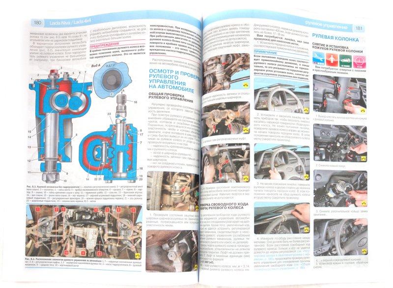 Иллюстрация 1 из 5 для Lada Niva / Lada 4x4 ВАЗ 21213, -21214i. Руководство по эксплуатации, тех. обслуживанию и ремонту | Лабиринт - книги. Источник: Лабиринт