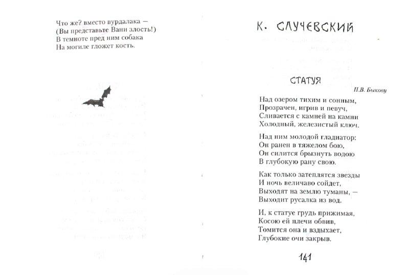 Иллюстрация 1 из 7 для Стихи о вампирах | Лабиринт - книги. Источник: Лабиринт