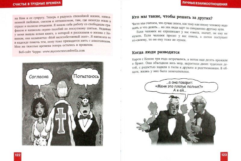 Иллюстрация 1 из 11 для Счастье в трудные времена - Эндрю Мэтьюз   Лабиринт - книги. Источник: Лабиринт