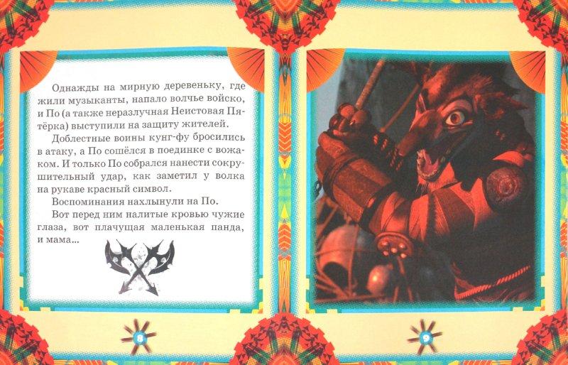 Иллюстрация 1 из 8 для Приключения Воина Дракона. Кунг-фу Панда 2. Мультколлекция | Лабиринт - книги. Источник: Лабиринт