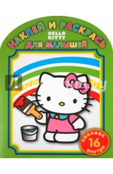 """Наклей и раскрась для самых маленьких """"Хелло Кити"""" (№ 1104)"""