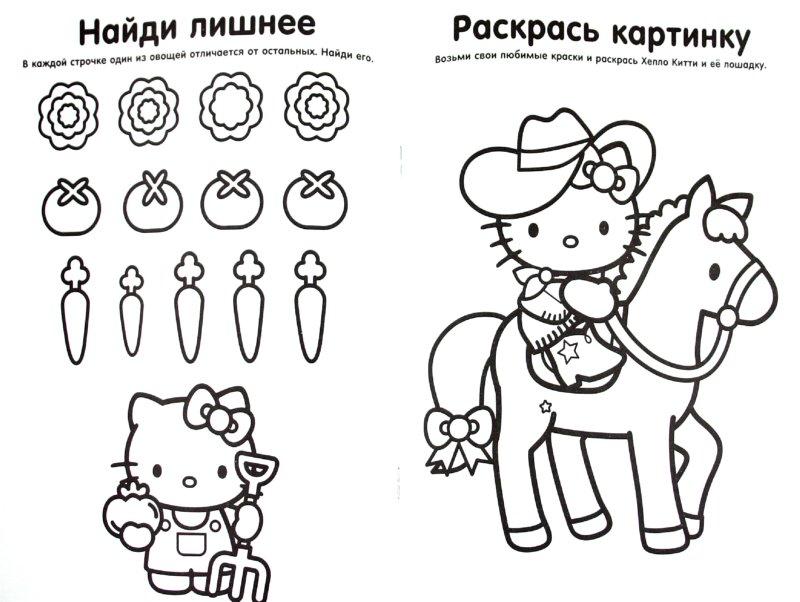 Иллюстрация 1 из 6 для Хелло Кити. Я люблю играть. Развивающая книжка с наклейками | Лабиринт - книги. Источник: Лабиринт