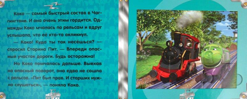 Иллюстрация 1 из 10 для Книжка-мозаика: В добрый путь! Паровозик Чаггингтон   Лабиринт - книги. Источник: Лабиринт
