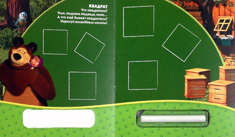 """Иллюстрация 1 из 5 для Книжка-игра с волшебным мелком """"Веселые фигуры. Маша и Медведь""""   Лабиринт - книги. Источник: Лабиринт"""
