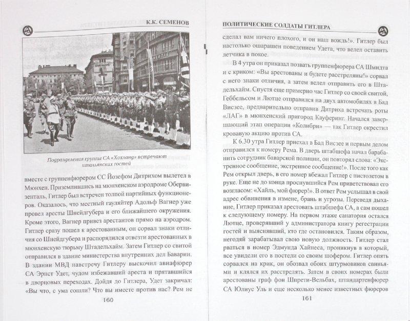 Иллюстрация 1 из 16 для Политические солдаты Гитлера - Семенов, Семенов | Лабиринт - книги. Источник: Лабиринт