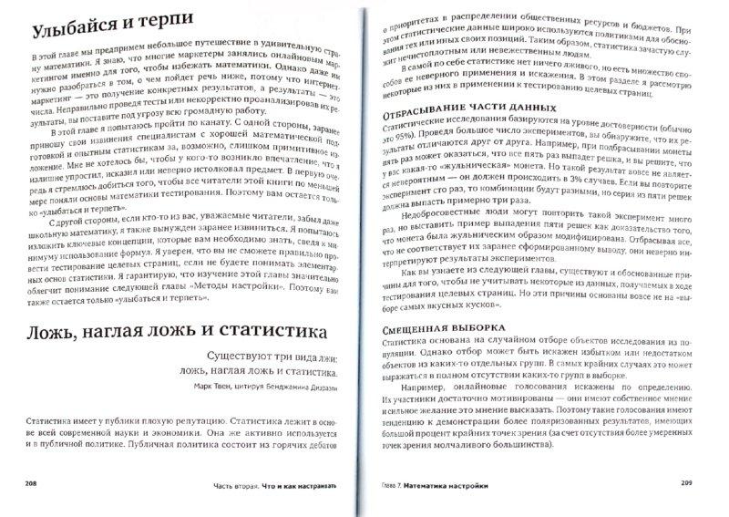 Иллюстрация 1 из 11 для Повышение эффективности интернет-рекламы. Оптимизация целевых страниц для улучшения конверсии - Тим Эш   Лабиринт - книги. Источник: Лабиринт