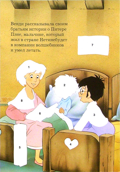 Иллюстрация 1 из 6 для Питер Пэн. Сказки с наклейками - Джеймс Барри | Лабиринт - книги. Источник: Лабиринт