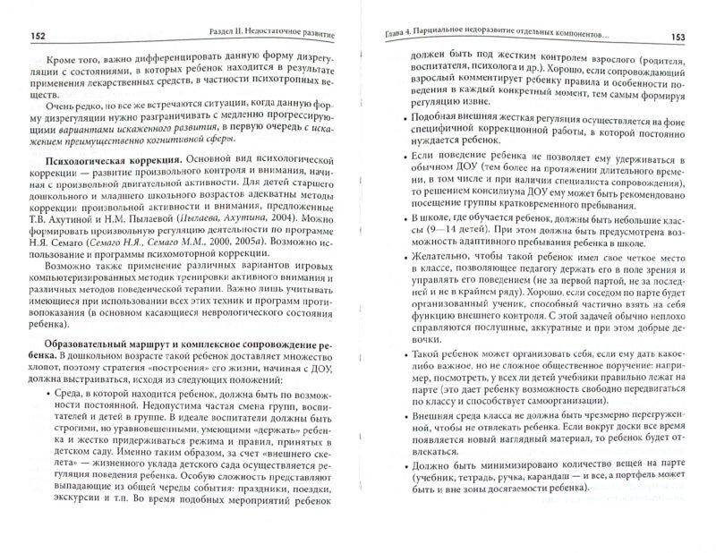 Иллюстрация 1 из 13 для Типология отклоняющегося развития. Недостаточное развитие - Семаго, Чиркова | Лабиринт - книги. Источник: Лабиринт