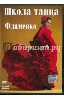 Фламенко (DVD)