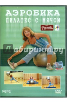 Пилатес с мячом (DVD) энциклопедия популярных программ dvd