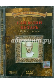 Гай Юлий Цезарь (DVD)  veronese статуэтка гай юлий цезарь калигула