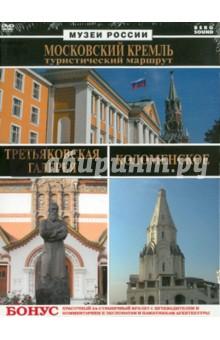 Киноальбом №38. Музеи России (3DVD)