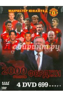 Киноальбом №41. Манчестер Юнайтед. 2000 голов (4DVD)