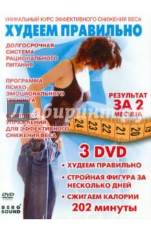 Zakazat.ru: Киноальбом №47. Худеем правильно (3DVD). Кяо Ольга, Вильгельм Виктор