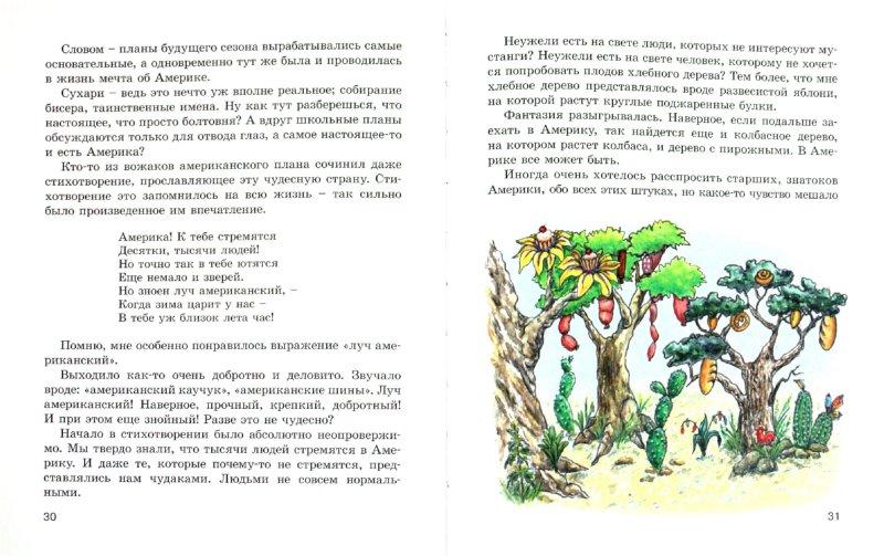 Иллюстрация 1 из 22 для Искатели приключений - Чехов, Аверченко, Зощенко, Тэффи | Лабиринт - книги. Источник: Лабиринт