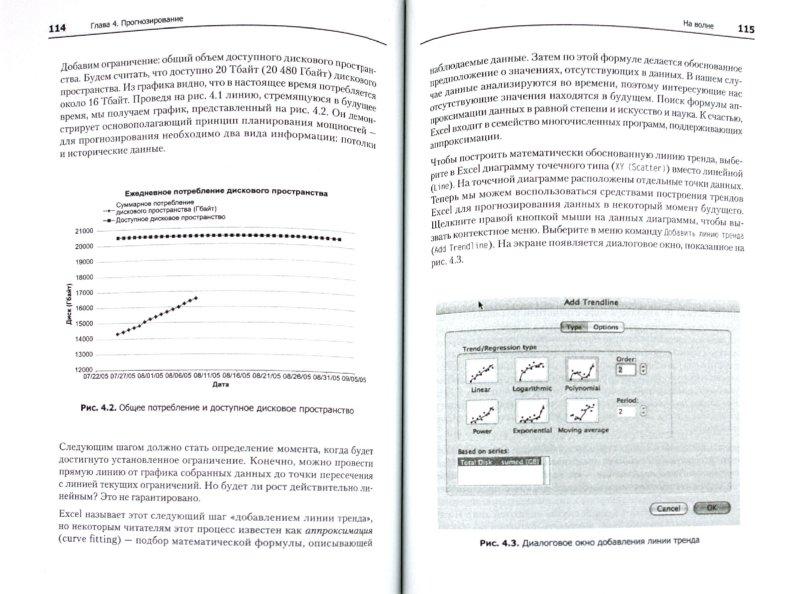 Иллюстрация 1 из 11 для Искусство планирования мощностей - Джон Оллспоу | Лабиринт - книги. Источник: Лабиринт