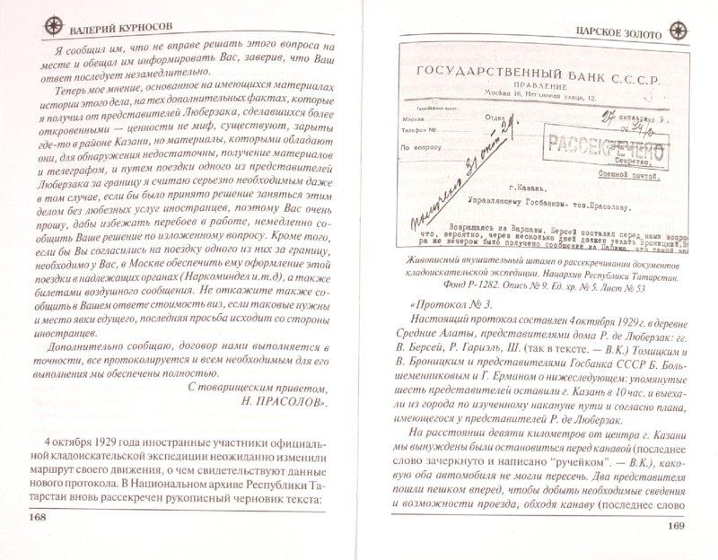 Иллюстрация 1 из 7 для Царское золото - Валерий Курносов | Лабиринт - книги. Источник: Лабиринт