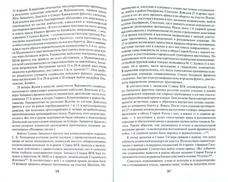 Иллюстрация 1 из 11 для Великий Жуков. Первый после Сталина - Владимир Дайнес   Лабиринт - книги. Источник: Лабиринт