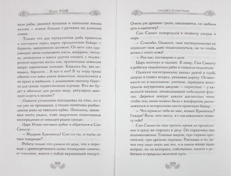 Иллюстрация 1 из 7 для Хранители. Загадка Атлантиды - Олег Рой   Лабиринт - книги. Источник: Лабиринт