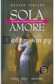 Sola amore. Любовь в пяти измерениях