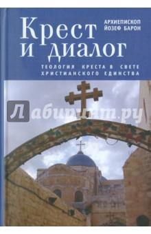 Крест и диалог: Теология Креста в свете христианского единства