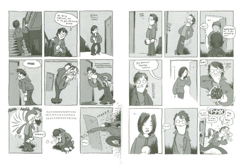 Иллюстрация 1 из 21 для Давай останемся друзьями - Мавил | Лабиринт - книги. Источник: Лабиринт