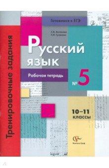 Русский язык:10-11 кл. Раб. тетрадь №5. Тренировочные задания тестовой формы с развернутым ответом