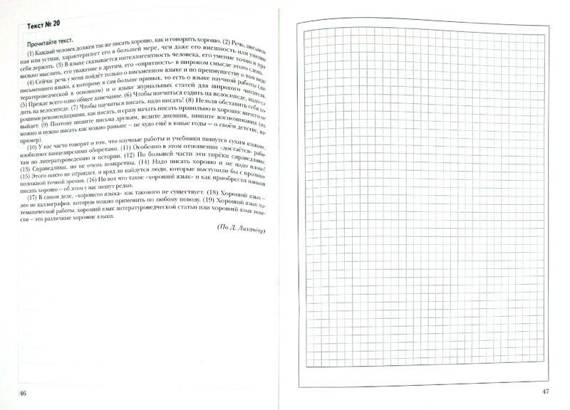 формы языку контрольные по работы антонова класс 5 тестовой гдз русскому