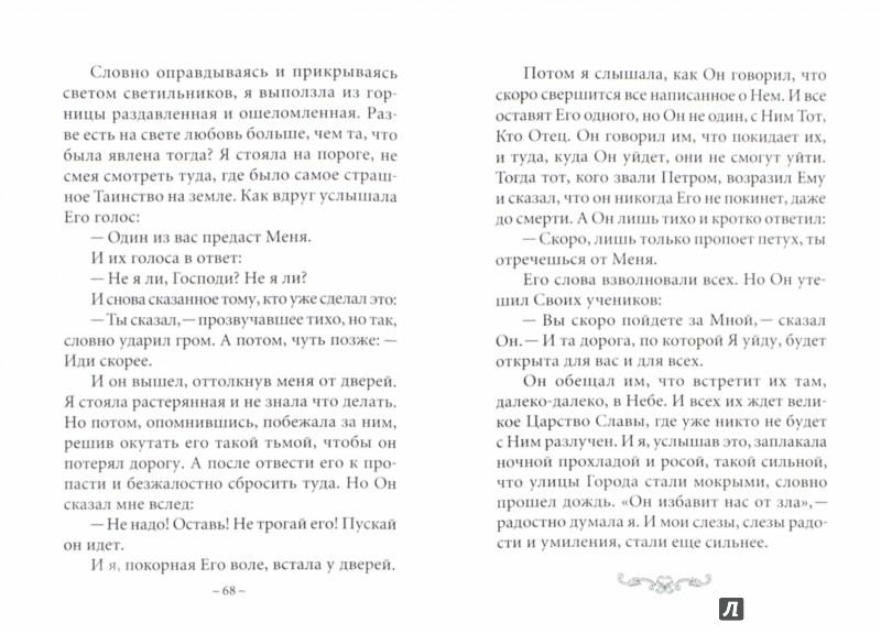 Иллюстрация 1 из 9 для Дни Марии - Константин Певцов | Лабиринт - книги. Источник: Лабиринт