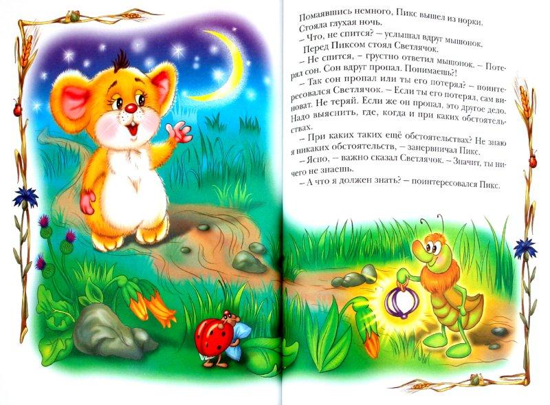 Иллюстрация 1 из 5 для Мышонок Пикс - Тамара Маршалова | Лабиринт - книги. Источник: Лабиринт