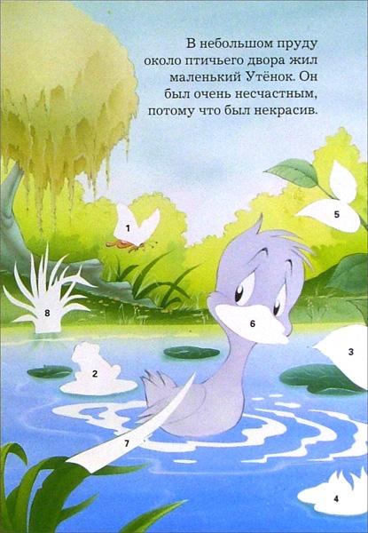 Иллюстрация 1 из 6 для Гадкий утенок. Сказки с наклейками | Лабиринт - книги. Источник: Лабиринт