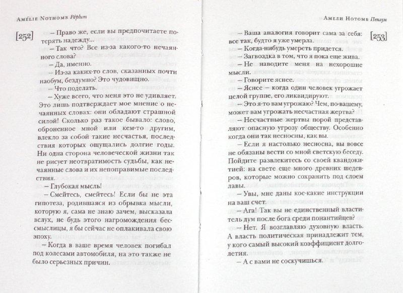 Иллюстрация 1 из 7 для Катилинарии. Пеплум. Топливо - Амели Нотомб | Лабиринт - книги. Источник: Лабиринт