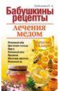 Гребенников Евгений Андреевич Бабушкины рецепты лечения медом