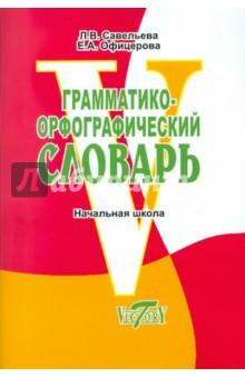 Грамматико-орфографический словарь. Справочное пособие для начальной школы