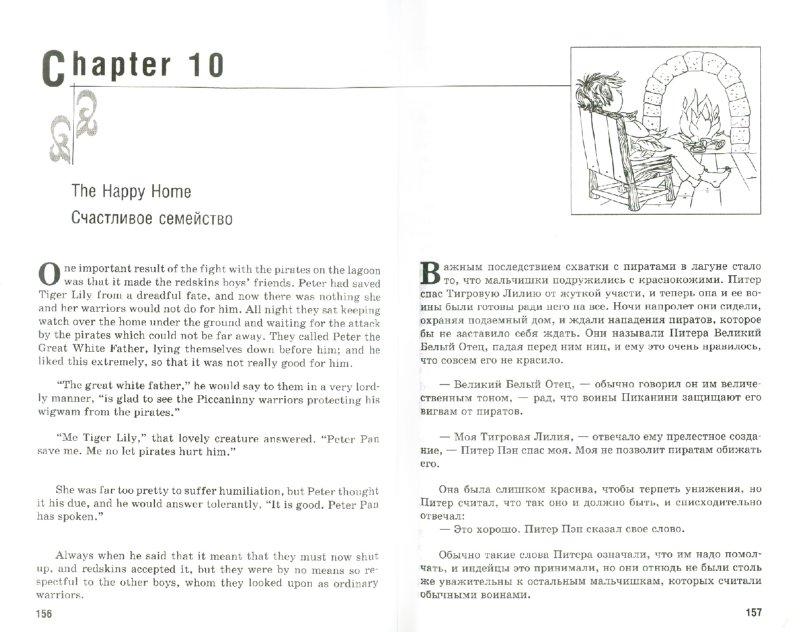 Иллюстрация 1 из 5 для Питер Пэн (+CD) - Джеймс Барри   Лабиринт - книги. Источник: Лабиринт