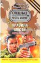 Тамоников Александр Александрович Правила мести