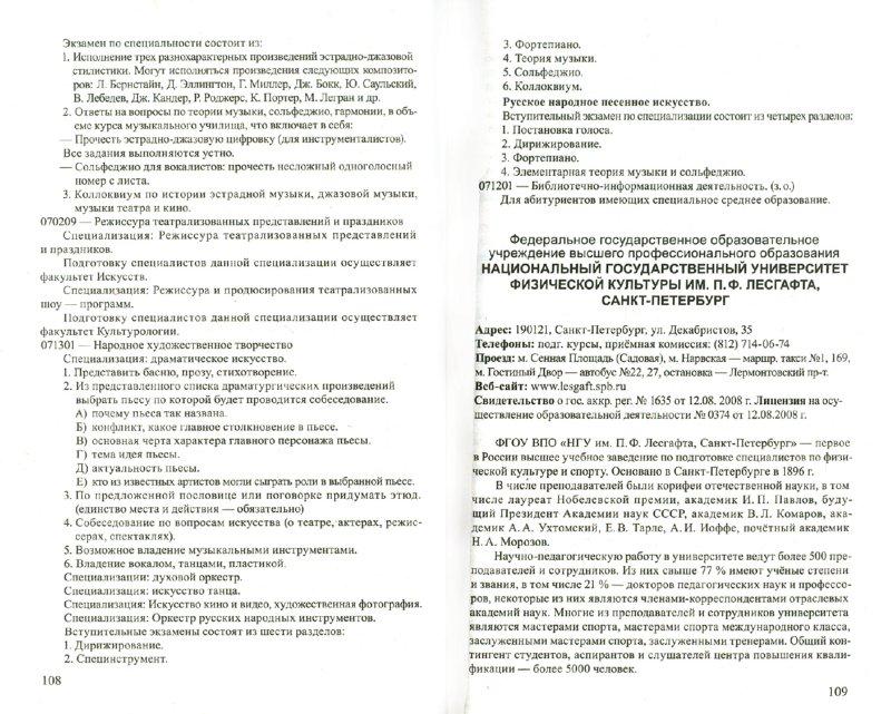 Иллюстрация 1 из 5 для Справочник для поступающих в Вузы Санкт-Петербурга 2011/2012 | Лабиринт - книги. Источник: Лабиринт