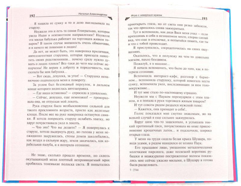 Иллюстрация 1 из 2 для Игра с неверным мужем - Наталья Александрова | Лабиринт - книги. Источник: Лабиринт
