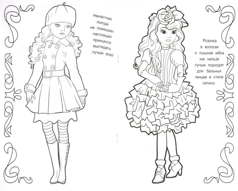 Иллюстрация 1 из 6 для Наряды для принцессы   Лабиринт - книги. Источник: Лабиринт