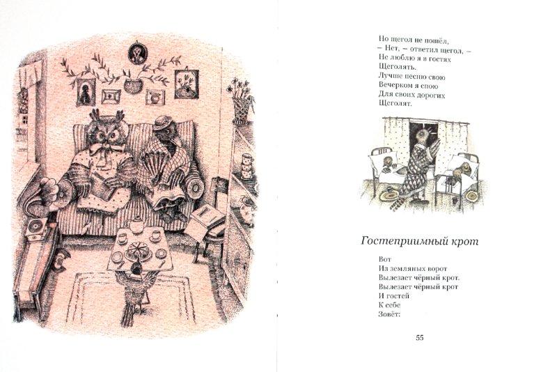 Иллюстрация 1 из 51 для Потерялась птица в небе - Ирина Пивоварова | Лабиринт - книги. Источник: Лабиринт