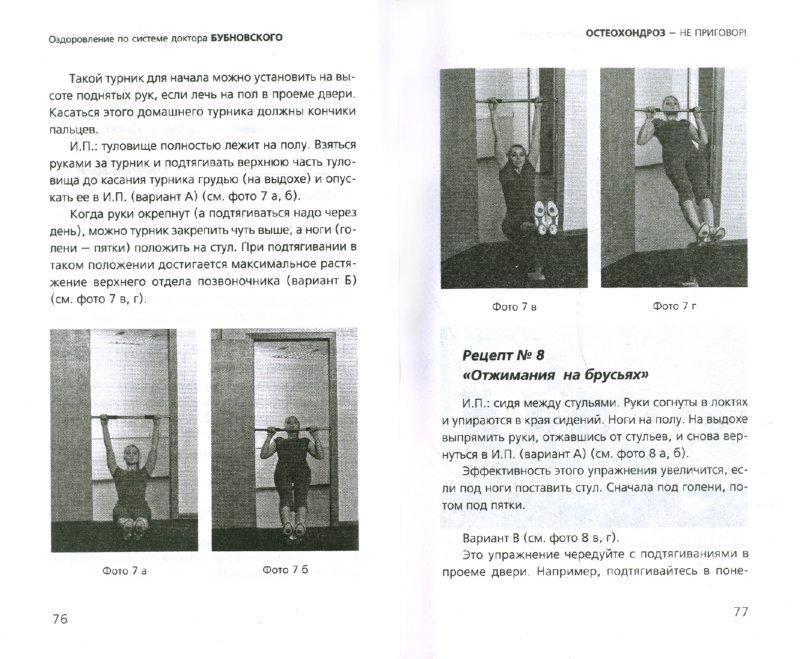 Иллюстрация 1 из 6 для Остеохондроз - не приговор! - Сергей Бубновский | Лабиринт - книги. Источник: Лабиринт