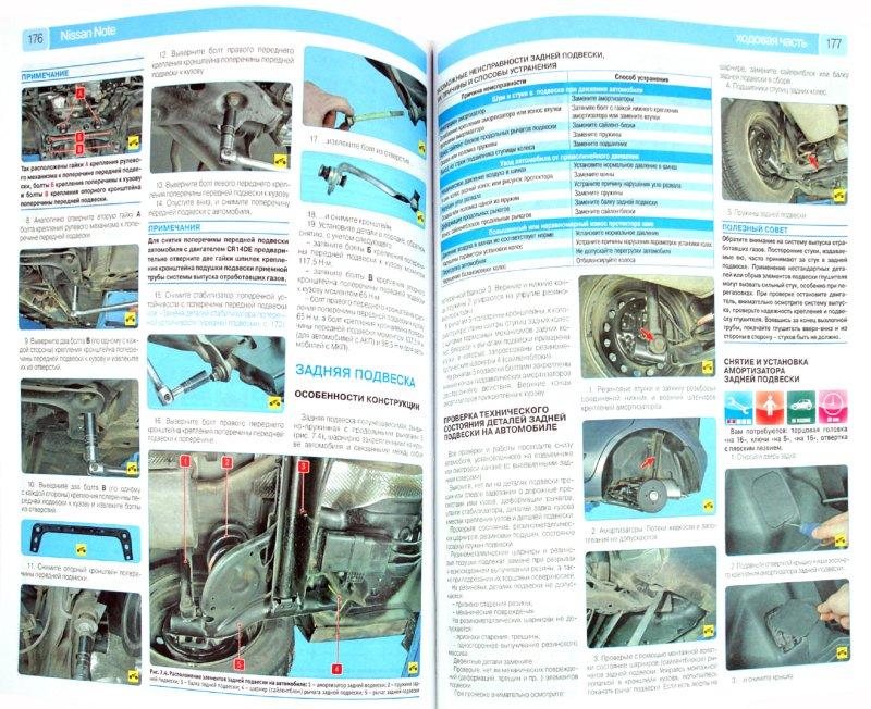 Иллюстрация 1 из 13 для Nissan Note с 2005-2008 г. Руководство по эксплуатации, техническому обслуживанию и ремонту   Лабиринт - книги. Источник: Лабиринт