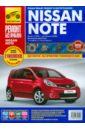Nissan Note с 2005-2008 г. Руководство по эксплуатации, техническому обслуживанию и ремонту запчасти